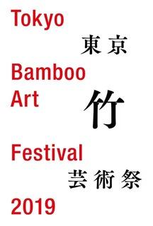 東京竹芸術祭.jpg